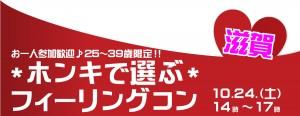 お一人参加歓迎!25~39歳限定!ホンキで選ぶフィーリングコン-滋賀(10/24)