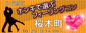 お一人参加歓迎!25~39歳限定!*ホンキで選ぶ*フィーリングコン-桜木町(10/25)