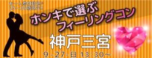 お一人参加歓迎!25~39歳限定!ホンキで選ぶフィーリングコン-神戸三宮(9/27)