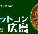 20代限定企画!*自分で回したルーレットで決まる*運命のルーレットコン-広島(11/1)