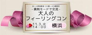 お一人参加歓迎!30~45歳限定!真剣モードで交流☆大人のフィーリングコン-横浜(11/3)