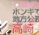 【職業応援企画】ホンキで選ぶ☆地方公務員コン-高崎(11/7)