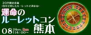 20代限定企画!*自分で回したルーレットで決まる*運命のルーレットコン-熊本(11/8)