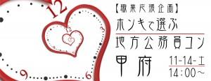 【職業応援企画】ホンキで選ぶ☆地方公務員コン-甲府(11/14)