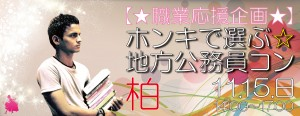 【職業応援企画】ホンキで選ぶ☆地方公務員コン-柏(11/15)