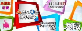 【血液型×恋愛】A型O型男子限定!!25歳~39歳限定☆フィーリングコン-大阪(11/15)