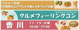 【グルメ×恋愛】10種類以上の料理が楽しめるグルメ企画☆フィーリングコン-香川 (11/15)