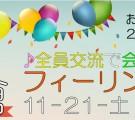 お一人参加歓迎!20代限定企画!*全員交流で会話が弾む*フィーリングコン-小倉(11/21)