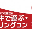 お一人参加歓迎!20代限定企画!ホンキで選ぶフィーリングコン-宇都宮(11/22)