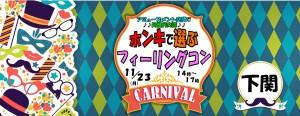 アミューズメント空間で同世代交流♪♪ホンキで選ぶ☆フィーリングコン-下関(11/23)