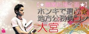 【職業応援企画】ホンキで選ぶ☆地方公務員コン-大宮(11/23)