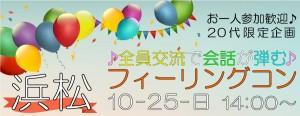 お一人参加歓迎!20代限定企画!*全員交流で会話が弾む*フィーリングコン-浜松(10/25)