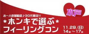 お一人参加歓迎!30代限定企画!ホンキで選ぶ☆フィーリングコン-水戸(11/29)