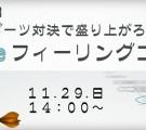 【ダーツ×恋愛】 グループでダーツ対決で盛り上がろう☆ダーツdeフィーリングコン-大分(11/29)