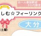 お一人参加歓迎!30代限定企画!同年代で楽しむ☆フィーリングコン-大分(10/31)