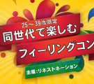 お一人参加歓迎!25~39歳限定!同世代で楽しむ☆フィーリングコン-みなとみらい(12/13)