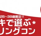 お一人参加歓迎!25~39歳限定!☆ホンキで選ぶ☆フィーリングコン-広島(11/14)