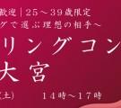 お一人参加歓迎!25~39歳限定!フィーリングで選ぶ理想の相手☆フィーリングコン-大宮(12/19)