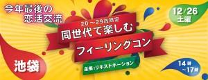 今年最後の恋活交流!20代限定企画!同世代で楽しむ☆フィーリングコン-池袋(12/26)
