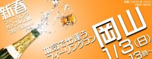 新春フィーリングカップル企画♪♪25~39歳限定!本気で出逢うフィーリングコン-岡山(1/3)