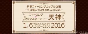 新春フィーリングカップル企画♪♪平日夜にちょっと大人の交流♪フィーリングカップルパーティー天神(1/6)