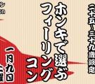 新春フィーリングカップル企画♪25~39歳限定!☆ホンキで選ぶ☆フィーリングコン-神戸三宮(1/9)