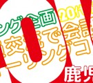 新春フィーリング企画♪♪20代限定!*全員交流で会話が弾む*フィーリングコン-鹿児島(1/9)