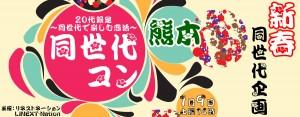 新春同世代企画♪♪20代限定!同世代で楽しむ恋活☆同世代コン-熊本(1/9)