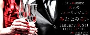 新春フィーリングカップル企画!30~45歳限定!大人のフィーリングコン-みなとみらい(1/9)