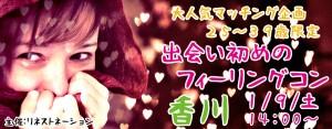 大人気マッチング企画☆25~39歳限定☆出逢い初めのフィーリングコン-香川(1/9)