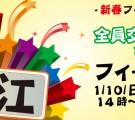 新春フィーリング企画♪♪20代限定!*全員交流で会話が弾む*フィーリングコン-松江(1/10)
