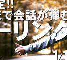 新春フィーリング企画♪♪20代限定!*全員交流で会話が弾む*フィーリングコン-大阪(1/11)