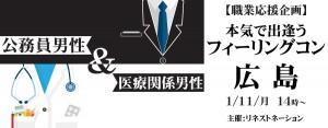 【職業応援企画】~公務員男性&医療関係男性限定~本気で出逢う☆フィーリングコン-広島(1/11)