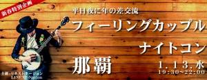 ☆新春特別企画☆平日夜に年の差交流♪フィーリングカップル♥ナイトコン-那覇(1/13)