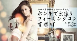 お一人参加歓迎♪♪25~39歳限定!本気で出逢う☆フィーリングコン-有楽町(1/17)