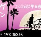 フィーリングカップル企画♪♪20代限定☆平日夜に同世代交流♪フィーリングナイトコン-岡山(1/20)