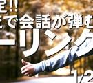 フィーリングカップル企画♪♪20代限定!*全員交流で会話が弾む*フィーリングコン-香川(1/23)