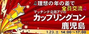 理想の年の差で全員交流★マッチング企画あり☆カップリングコン-鹿児島(1/23)