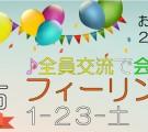 お一人参加歓迎♪♪25~39歳限定!*全員交流で会話が弾む*フィーリングコン-水戸(1/23)