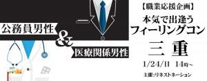 【職業応援企画】~公務員男性&医療関係男性限定~本気で出逢うフィーリングコン-三重(1/24)