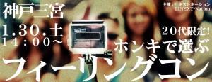 お一人参加歓迎☆20代限定!フィーリングカップル企画!☆ホンキで選ぶ☆フィーリングコン-神戸三宮(1/30)