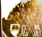 お一人参加歓迎!27~39歳限定!本気で出逢う☆フィーリングコン-広島(1/30)