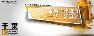 お一人参加歓迎♪♪25~39歳限定!本気で出逢う☆フィーリングコン-千葉(1/30)