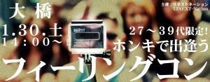 お一人参加歓迎♪♪27~39歳限定!本気で出逢うフィーリングコン-大橋(1/30)