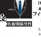 【職業応援企画】~公務員男性&医療関係男性限定~本気で出逢う☆フィーリングコン-静岡(1/31)