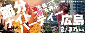 鬼を払って『恋』を呼ぶ♪節分ナイトパーティー-広島(2/3)