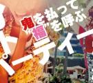 【20代限定】鬼を払って『恋』を呼ぶ♪節分ナイトパーティー-松江(2/3)