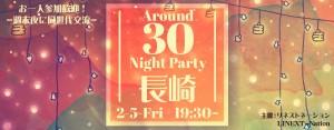 お一人参加歓迎!週末夜に同世代交流☆AROUND 30 NIGHT PARTY-長崎(2/5)