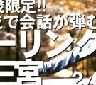 【25~35歳限定】全員交流で会話が弾む☆フィーリングコン-神戸三宮(2/6)