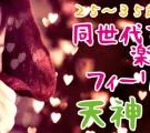 【25~35歳限定】同世代で楽しむ恋活☆フィーリングコン-天神(2/6)